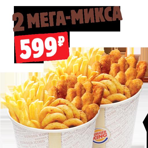 2 Мега-Микса