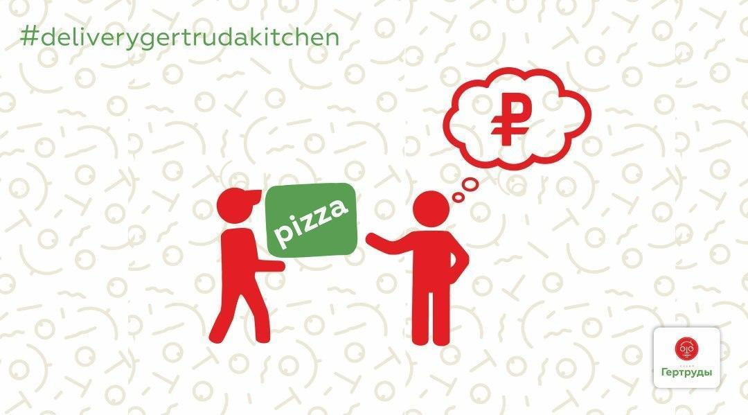 delivery_pay