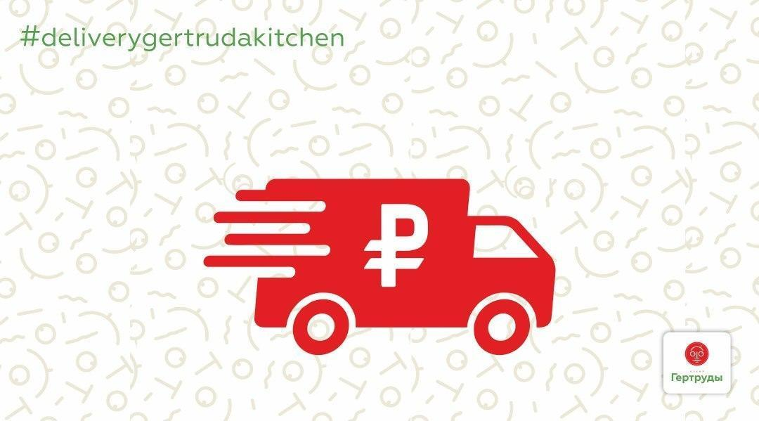 delivery_price